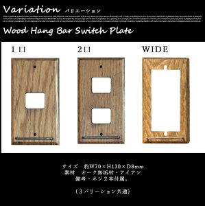 a.depeche アデペシュ wood hang bar switch plate 1口 ウッド ハングバー スイッチプレート 1口 WSP-HGB-001 スイッチカバー スタイリッシュ ナチュラルモダン インダストリアル DIY 雑貨