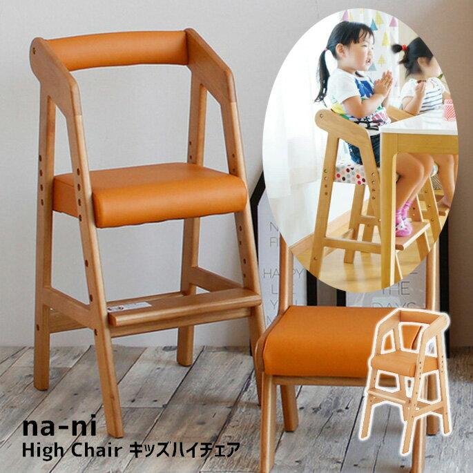 キッズハイチェア Na-ni High Chair(NAC-2868CA)
