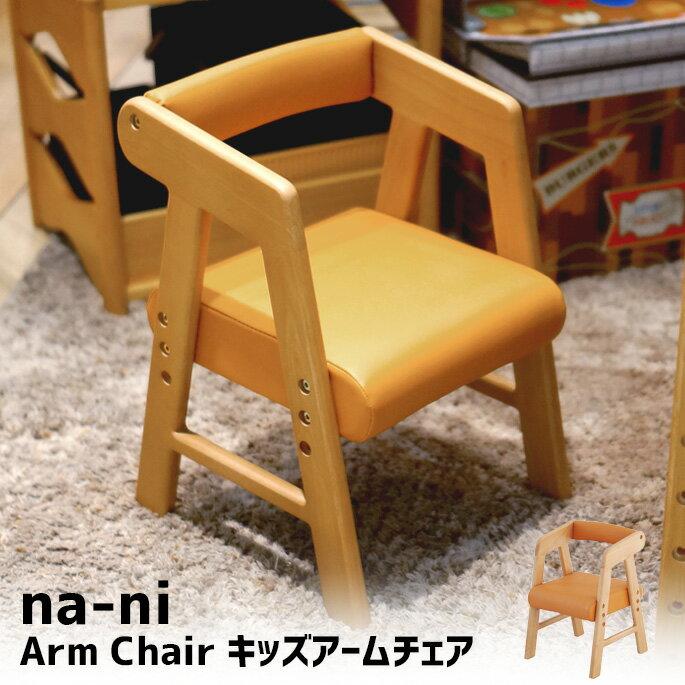 キッズアームチェア Na-ni Arm Chair(NAC-2869CA)