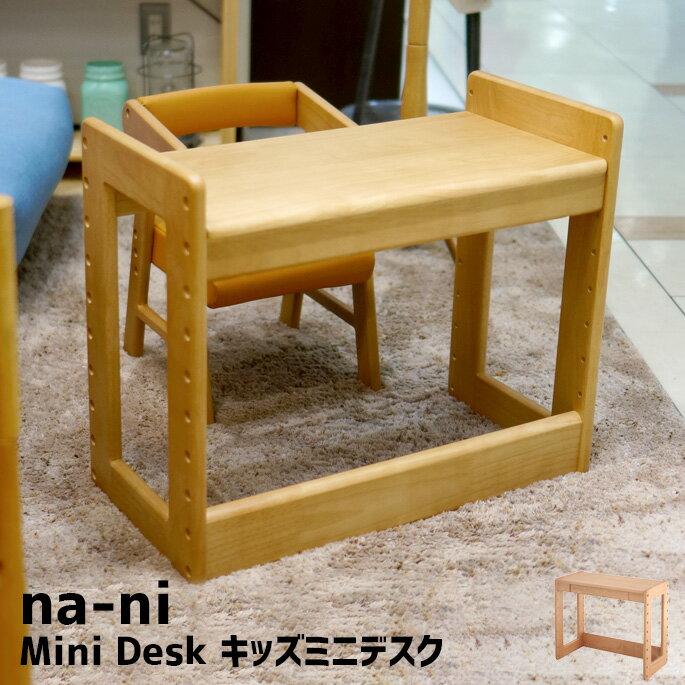 キッズミニデスク Na-ni Mini Desk(NAT-2875NA)