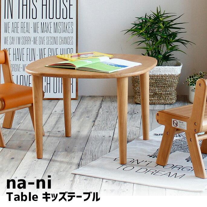 キッズテーブル Na-ni Table(NAT-2874NA)