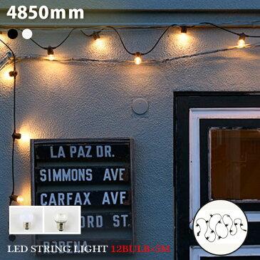LED ストリングライト 12バルブ×5M LED STRING LIGHT 12BULB×5M AOL-640 照明 イルミネーション ガーランド ブラック ホワイト ホワイト球 クリア球 LED ACアダプター 推奨LED電球対応 ヴィンテージ レトロ 北欧 おしゃれ アウトドア グランピング カフェ風