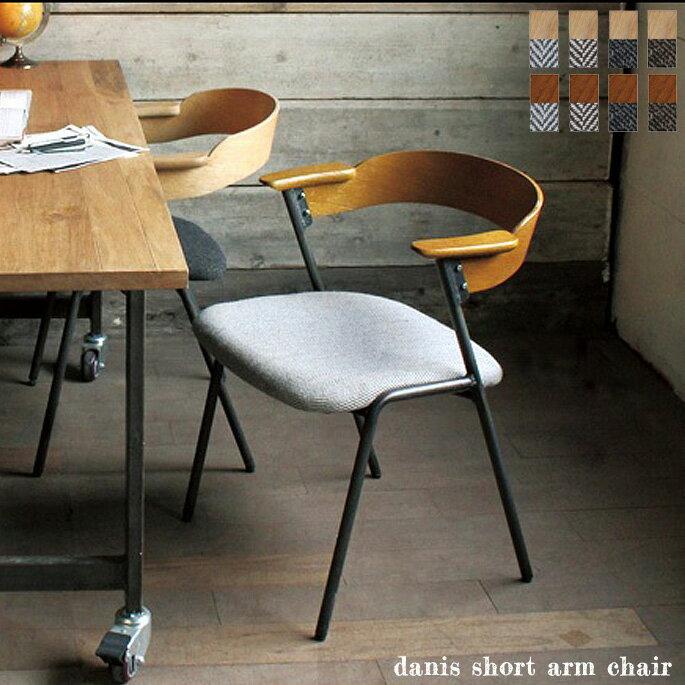ダニス ショートアームチェア danis short arm chair DNS-SAC アデペシュ a.depeche オーク材 アッシュ材 ダイニングチェア 木製家具 スチール 西海岸 アメリカンビンテージ 送料無料