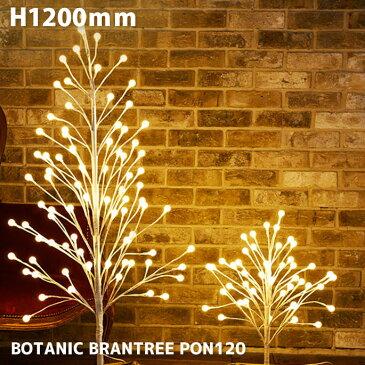 ライト イルミネーション 高さ1200mm ボタニック ブランツリー PON120 BOTANIC BRANTREE PON120 AOL-637 照明ライトLEDイルミネーション リモコン付き 調光機能 防滴ACアダプター ボタン電池1個付 ヴィンテージ レトロ 北欧 クリスマス カフェ風 ナチュラル