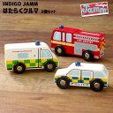キッズ はたらくクルマ3個セット 湘南インターナショナル IN-IIJ8023 ティーウッド車 ミニカー ナチュラル キッズ 玩具 おもちゃ イギリス ブリティッシュ 消防車 救急車 パトカー
