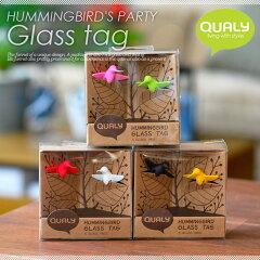 商品到着後レビューを書いて3%OFF!さえずる小鳥が目印に! グラスマーカー HUMMINGBIRD'S PAR...