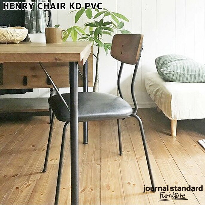 チェア ヘンリーチェア PVC HENRY CHAIR KD PVC ジャーナルスタンダードファニチャー journal standard Furniture イス ダイニングチェア 西海岸 ビンテージ インダストリアル