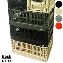 収納 バスク フォールディングコンテナ ラージ Bask FOLDING CONTAINER LARGE TRI BLACK SAND OLIVE RED 収納ボックス 折り畳みボックス シンプル 西海岸 インダストリアル DIY