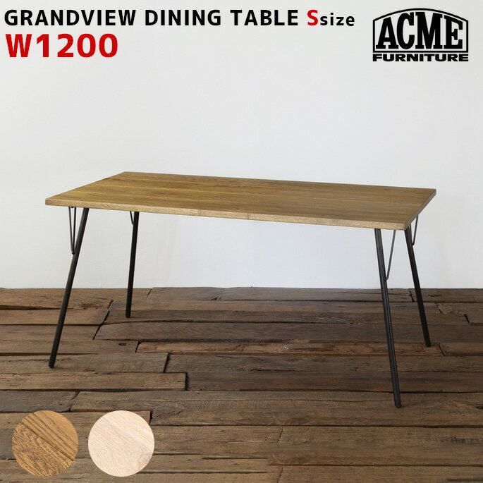 テーブル グランドビュー ダイニングテーブル GRANDVIEW DINING TABLE S アクメファニチャー ACME Furniture LIGHTBROWN NATURAL幅120cm 食卓テーブル デスク オーク材 アメリカ西海岸 カリフォルニアインテリア インダストリアル ヴィンテージ オシャレ