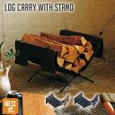 薪スタンド ログキャリースタンド Log carry with stand ハングアウト Hang out LGS-325 オリーブ ネイビーログキャリー 薪置き 薪入れ 焚き火 焚き火台 西海岸 ヴィンテージ アウトドア インダストリアル インドア キャンプ 持ち運び 組み立て式 コンパクト レジャー