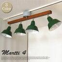 ビンテージ感際立つホーローセード! マルティ4(MARTTI4) ホーローランプ(HORO LAMP) カラー(グリーン/ブラック/ホワイト) 送料無料【あす楽】