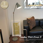 工業系スタイリッシュデザイン! トゥルクフロアーランプS(TURKU Floor Lamp S) EN-009 フロアースタンド ハモサ(HERMOSA) 全2色(シルバー/サックスグレー) 送料無料