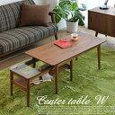 ネスト式センターテーブル!ウォールナット センターテーブルW (center table W)【送料無料】