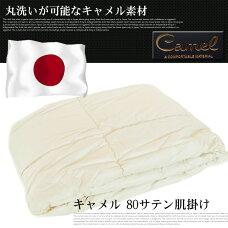 キャメル肌掛けふとん(80サテン) Sサイズ(150×210cm)