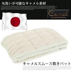 キャメル敷きパッド(スムース) Sサイズ(100×200cm)