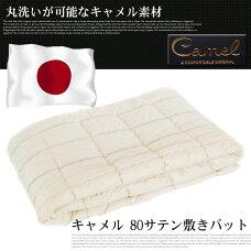 キャメル敷きパッド(80サテン) Sサイズ(100×200cm)