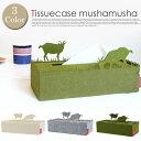 ヤギが草を食べているようなユニークなティッシュケース♪ティッシュケース ムシャムシャ(tissuecase mushamusha) HA1135 ディクラッセ(DI CLASSE) 全3色(ホワイト/グレー/グリーン) あす楽対応
