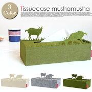 ユニーク ティッシュ ムシャムシャ tissuecase mushamusha ディクラッセ ホワイト グリーン