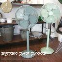 どこか懐かしいアンティーク扇風機! レトロファンフロア(RETORO FAN FLOOR) RF-002N ハモサ...