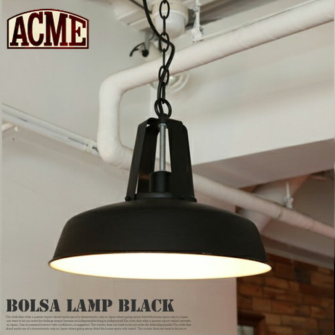 アクメファニチャー ACME Furniture BOLSA LAMP(ボルサランプ) カラー(シルバー/ブラック) 送料無料