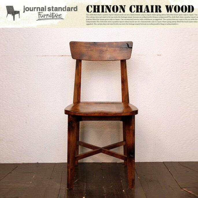 ジャーナルスタンダードファニチャー journal standard Furniture CHINON CHAIR(シノンチェア) 送料無料