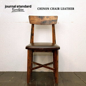 CHINON CHAIR LEATHER(シノンチェアレザー) journal standard Furniture(ジャーナルスタンダー...