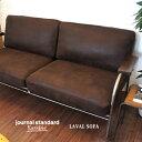 商品到着後レビューを書いて3%OFF!LAVAL SOFA(ラバルソファ) journal standard Furniture(ジ...