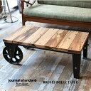 ジャーナルスタンダードファニチャー journal standard Furniture BRUGES DOLLY TABLE(ブルージュ ドローリーテーブル) センターテーブル 送料無料