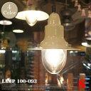 オシャレなアンティークランプ♪ Ceiling lamp S(船舶ランプS) 100-093 ペンダントライト D...