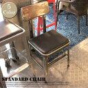 洗練されたインダストリアルデザイン! スタンダードチェア(Standard chair) 100-214 DULTON'S(ダルトン) 全5色(Ivory-Brown/Red-Black/H.gray-Black/Brown-Brown/Raw-Black) 送料無料