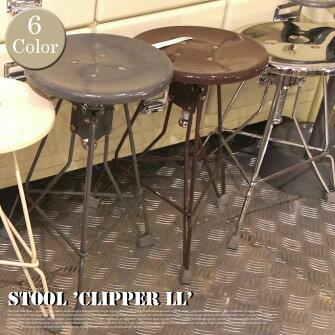 StoolClipper2(スツールクリッパー)100-253DULTON(ダルトン)カラー(クローム/アイボリー/レッド/ハンマートーングレー/ブラウン/ロウ)