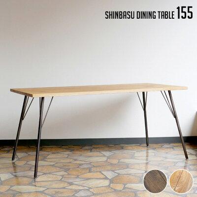 じっくりと味わい深い無垢材のあたたかみとヌクモリ! SHINBASU DINING TABLE 155(シンバス ダイニングテーブル155) BIMAKES(ビメイクス) 全2色(オーク/ウォールナット) 送料無料