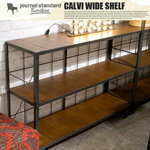 CALVI WIDE SHELF(カルビワイドシェルフ) journal standard Furniture(ジャーナルスタンダード...