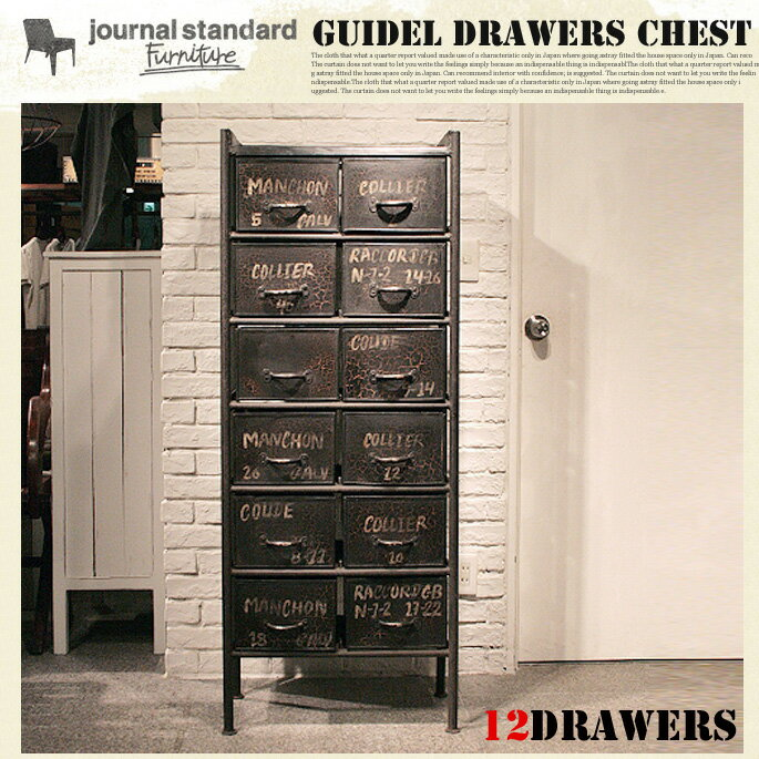 ジャーナルスタンダードファニチャー journal standard Furniture GUIDEL 12DRAWERS CHEST(ギデル12ドロワーチェスト) 送料無料
