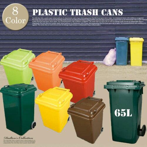 Plastic trash can 65L(プラスチックトラッシュカン65L) 100-198 DULTON(ダルトン) 全8色(Ivory/...