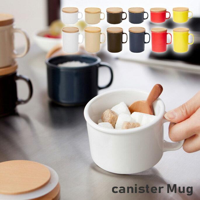 取っ手のついた保存容器♪canister mug(キャニスターマグ)S/L ideaco(イデアコ)全6色(white/brown/beige/navy/red/yellow)