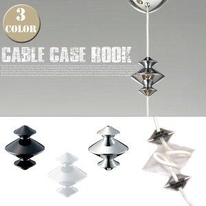 チェスの駒のような上品なデザイン! ケーブルケースルーク(Cable case Rook) アートワークスタジオ(ART WORK STUDIO) BU-1136 カラー(ホワイト/ブラック/クローム)