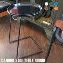 商品到着後レビューを書いて3%OFF!CAMBRO SIDE TEBLE ROUND(キャンブロサイドテーブルラウン...