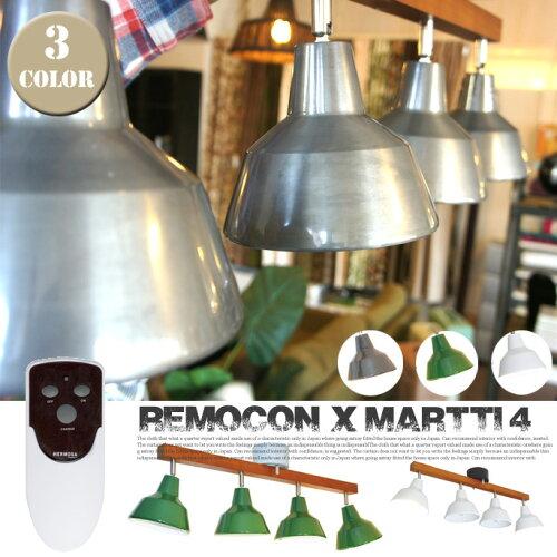 便利なリモコン仕様♪ リモコン マルティ4(REMOCON MARTTI 4) EN-013R ハモサ(HERMOSA) 全3色...