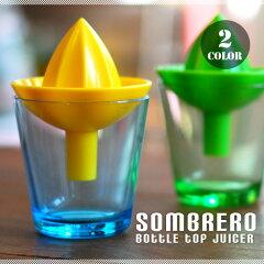 商品到着後レビューを書いて3%OFF!SOMBRERO JUICER(ソンブレロジューサー)Umbra(アンブラ...