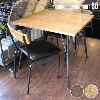 味わい深い無垢材のあたたかみとヌクモリ!SHINBASUDININGTABLE80(シンバスダイニングテーブル80)BIMAKES(ビメイクス)全2色(オーク/ウォールナット)送料無料