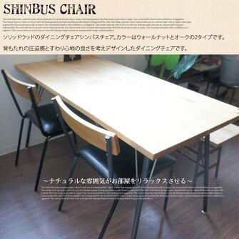 無垢×アイアン!SHINBASUCHAIR(シンバスチェア)BIMAKES(ビメイクス)全2色(オーク/ウォールナット)送料無料