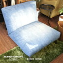 ジャーナルスタンダードファニチャー journal standard Furniture Rodez Chair(ロデチェア) 送料無料