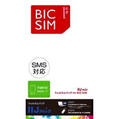 【あす楽対象】IIJBIC SIMウェルカムパック SMS対応ナノSIM【ビックカメラグループオリジナル】...