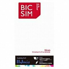 【ビックカメラグループオリジナル】【あす楽対象】IIJBIC SIMウェルカムパック SMS非対応マイ...