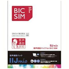 IIJBIC SIM音声通話パック ※返品・交換不可 [IMB041]