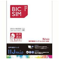 【あす楽対象】IIJBIC SIM音声通話パック ※返品・交換不可 [IMB041]