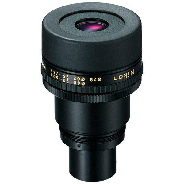 ニコン Nikon フィールドスコープ用 ズームMC II 接眼レンズ 13-40×ズーム/20-60×ズーム/25-75×ズーム[2060XMC2]