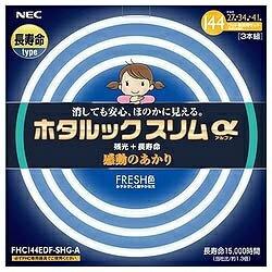 NECライティング 丸形スリム蛍光ランプ 「ホタルックスリムα」(27形+34形+41形/FRESH色/3本入) FHC144EDF-SHG-A[FHC144EDFSHGA]