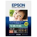 エプソンEPSON 写真用紙 光沢 (A4・50枚)KA450PSKR[KA450PSKR]